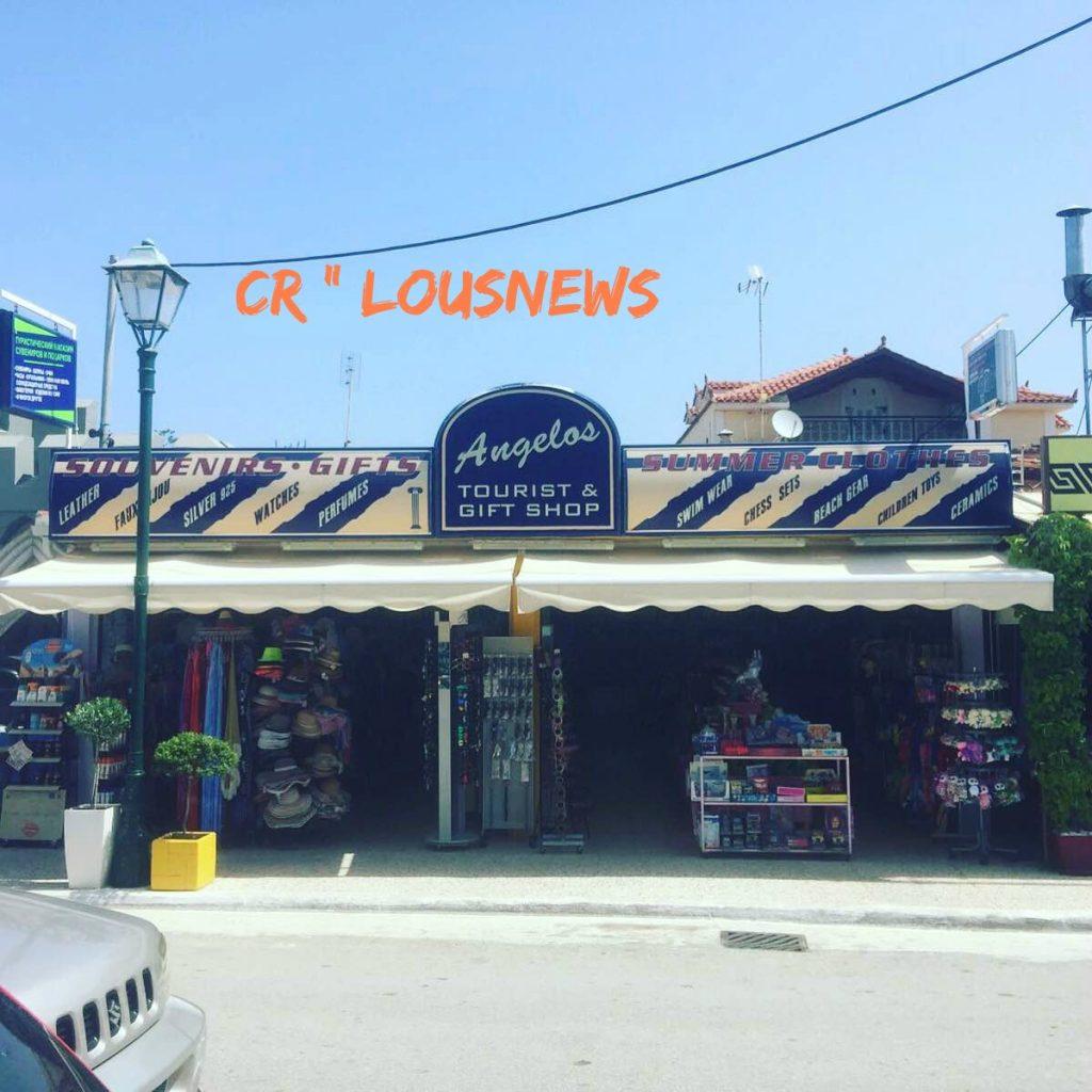 Angelos, the best tourist gift shop in Argassi.